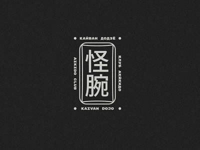 Kaivan dojo айкидо martial arts aikido asian mark logo