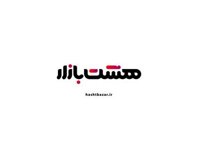 Hashtbazar Logo