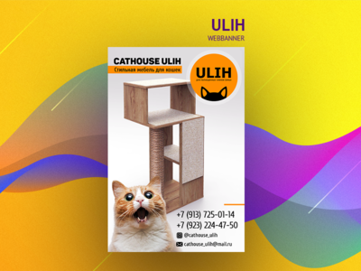 "WEB BANNER FOR ""ULIH"""
