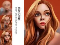 手绘CG人物-美女的诞生