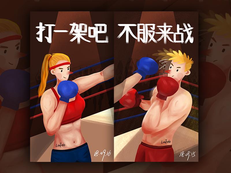 能动手尽量别吵吵。。 插画 illustrations boxing lovers