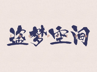 A movie 《Inception》 chinese characters illustration