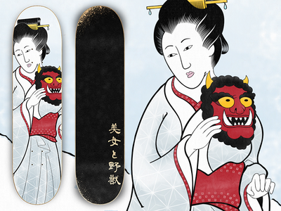 Beauty and the Beast - Skateboard ukiyoe skate illustration deck skateboard winter geisha japan