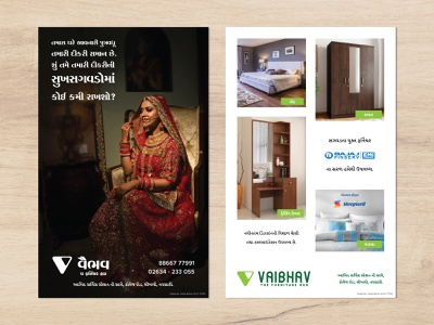 Marriage Flyer Design | Vaibhav - The Furniture Hub indian india wedding branding marketing print design comfort gujarati gujarat furniture flyer design marriage
