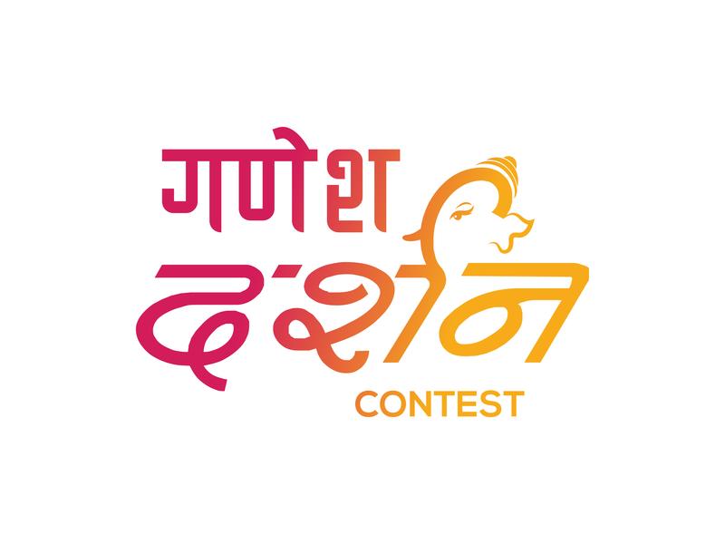 Ganesh Darshan Contest Logo minimal branding logo design logo idea ganpati logo indian india ganesha ganesh