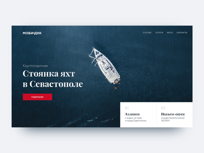Yacht Club Main Page Concept