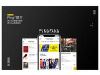 PingFang__基于影视的小众电商