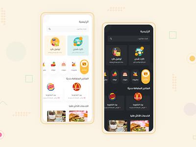 Home App delivery app sokar food app design ui ux dark mode