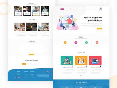 Albaraea- online learning and education web-design web deisgn creative web design education course online ux ui ui-ux ux  ui design
