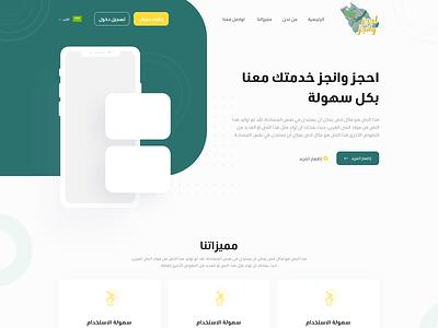 Landing Page web deisgn app landing page app design homepage landingpages uiux