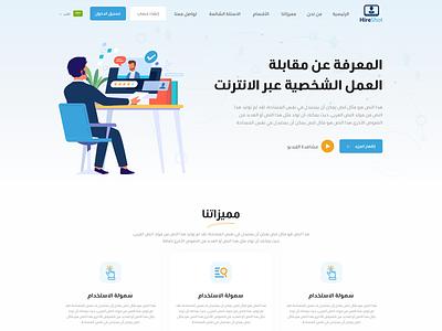 HR : Job Applicant Interview contactus vectore app design screen employment jobs hiring homepage design homepage web-designer ideo call web web deisgn ui ux  ui design web-design