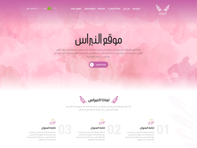 EL - Nibras  -  Landing Page sokar website landingpage home ux ui-ux ui web deisgn ux  ui design
