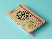 Quran Book Cover