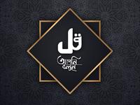 Arabic --قل-- typography