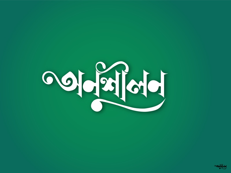Bangla Typography logo illustration bangla bangla typography type design type art typography