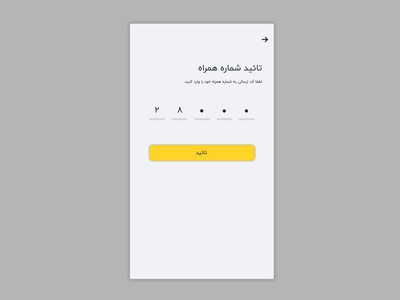 Android app design - Verification by phone number