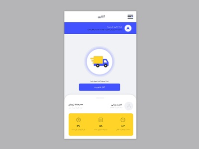 Android app design - start mission delivery app