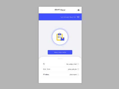 Android app design - Start mission page in delivery application