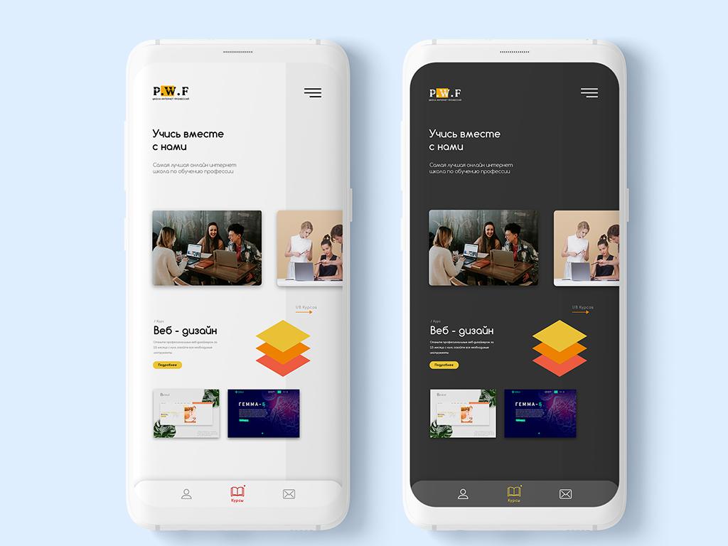 Сoncept of mobile application for online school 2019 trend 2019 typography animation dribbble dessign app app branding adobe photoshop logo design ux ui minimal