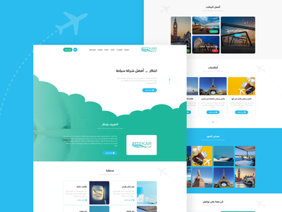 Ibtekar For Travel And Tourism السياحة السفر tourism travel ux charity xd user interface design تصميم مواقع واجهة المستخدم uidesign saudi minimal design