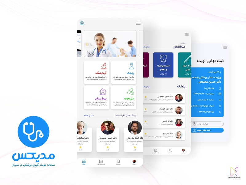 Medix - Doctors appointment scheduling hossein mahmoodi ux asterixarts ui ihmahmoodi schedule تهران شیراز تبریز رابط کاربری appointment داروخانه پزشک دکتر نوبت دهی پزشکان pharmacy medicine app مدیکس