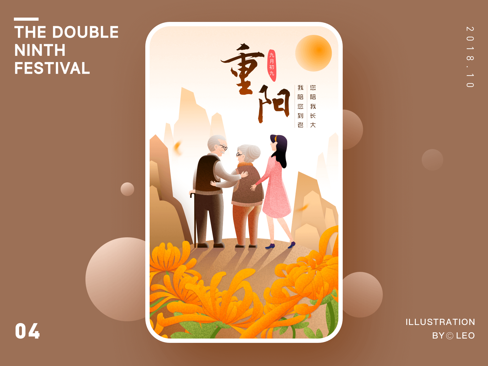 THE DOUBLE NINTH FESTIVAL by L...