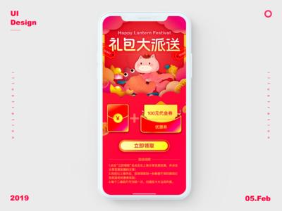 Chinese New Year H5 Design
