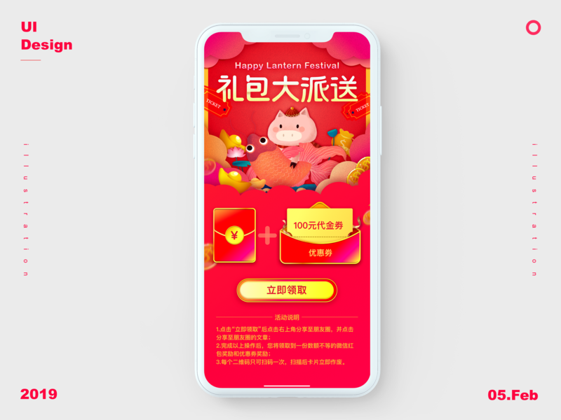 Chinese New Year H5 Design new year 2019 marketing voucher red envelope illuatration ui app design