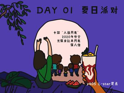 Day1-夏日派对插画-中国人造月亮Artificial Moon