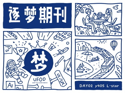 Day2-逐梦Dream by dream