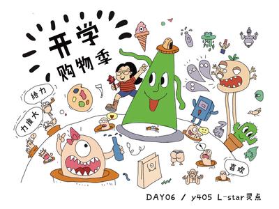Day 06  开学购物季Opening Shopping Season