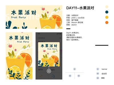 DAY11  水果派对Fruit Party