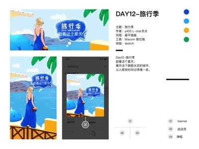 DAY12   旅行季Travel season