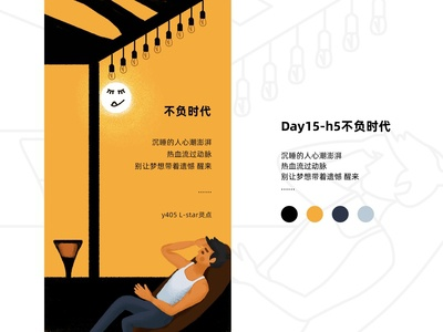 DAY15 h5不负时代To live up to the times