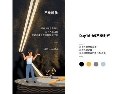 DAY16 h5不负时代To live up to the times