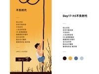 DAY17 h5不负时代To live up to the times