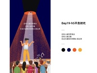 DAY19 h5不负时代To live up to the times