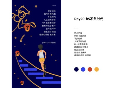 DAY20 h5不负时代To live up to the times