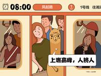 小故事插画-工作的一天 a working day-08:00