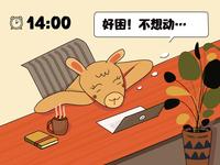 小故事插画-工作的一天 a working day-14:00
