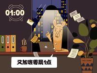 小故事插画-工作的一天 a working day-01:00