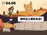 小故事插画-工作的一天 a working day-04:00