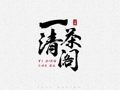 Font design     一清茶阁  - by syan
