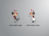 счастливая жена/муж