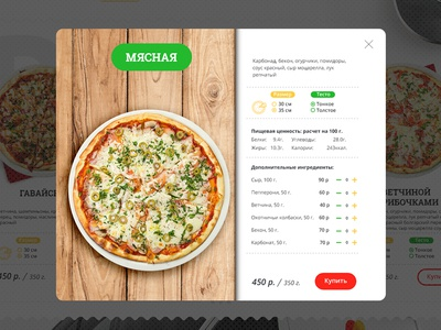 Pizza. Card Product