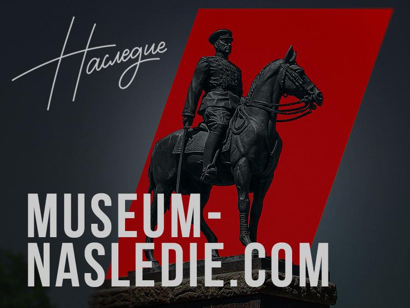 museum Nasledie museum site web