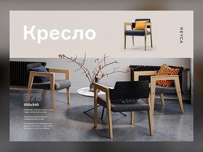Reyca furniture furniture