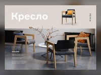 Reyca furniture