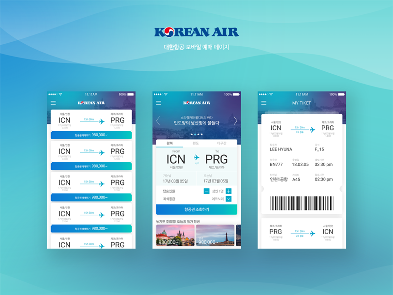 Airplane mobile application blue airplane mobile design ui ux