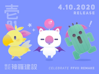Celebrate FFVII Remake Release illustration chocobo final fantasy graphic